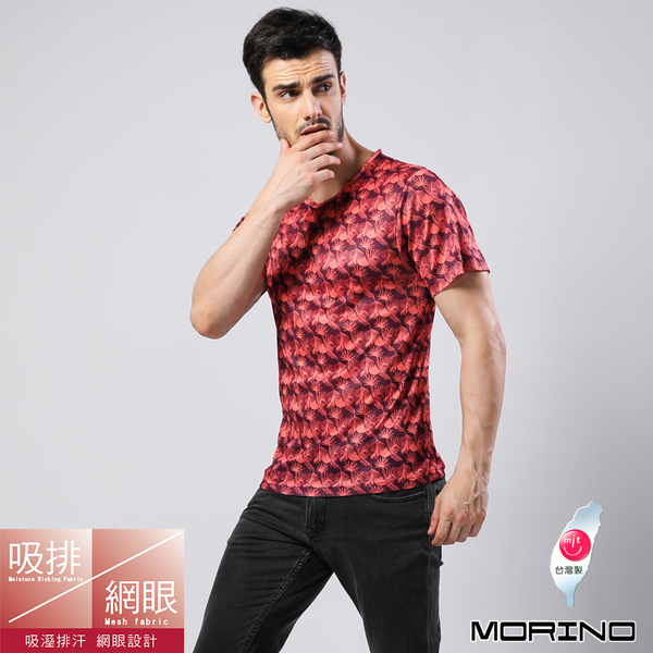 【MORINO摩力諾】吸排涼爽叢林網眼短袖T恤 圓領衫 紫底紅 XXL可穿