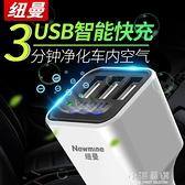 車載充電器一拖三USB手機快充車用多功能汽車轉換插頭『小淇嚴選』