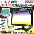 10吋多功能IPS LED寬螢幕液晶顯示器(AV、BNC、VGA、HDMI、USB)