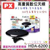 【PX 大通】HDTV數位電視高畫質天線《HDA-6200》