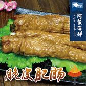 香嫩青蔥脆皮肥腸(600g±5%5條/包)#大腸頭#青蔥#醬汁滷製#酥脆#烤肉#肥腸