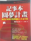 【書寶二手書T7/財經企管_AKE】記事本圓夢計畫_Masashi Kumagai