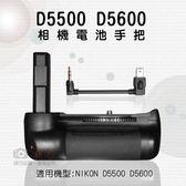 御彩數位@NIKON 電池手把 尼康 D5500 D5600 專用 電池手把 相機手把 垂直手把 提昇續航力