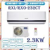 【良峰】★CSPF機種★更節能更省錢 2.3kw 3-5坪一對一分離式冷氣《RXI-232CT/RXO-232CT》