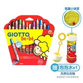 【義大利 GIOTTO】可洗式寶寶木質蠟筆(12色)*附贈原廠削筆器