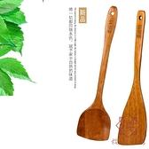 家用木鏟子木勺不粘鍋專用長柄炒菜鏟子【櫻田川島】