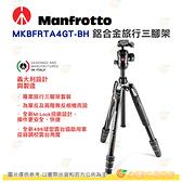 曼富圖 Manfrotto Befree GT MKBFRTA4GT-BH 鋁合金旅行三腳架 旋鈕 載重10kg 公司貨