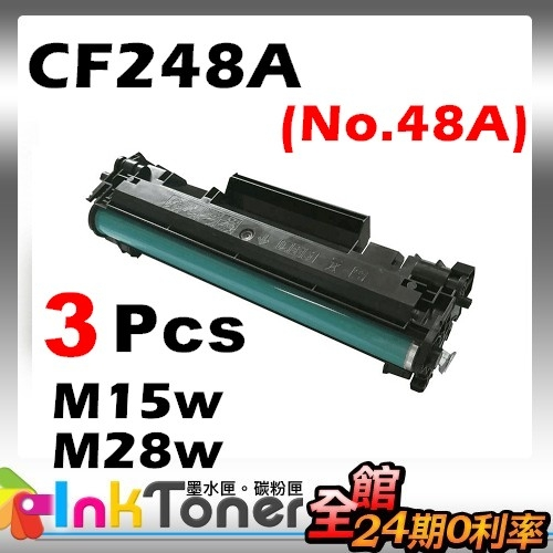 HP CF248A(NO.48A) 相容碳粉匣 一組三支【適用】M15w/M28w【新版可升級V5.0晶片】