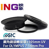 【24期0利率】STC 轉接環+105mm UV 保護鏡組 for Olympus 7-14mm pro