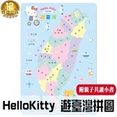 【親子共讀首選 建立孩子的地理觀念】世一 HelloKitty 遊臺灣拼圖 地圖 拼圖 幼教