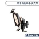 【Takeway】黑隼Z機車手機支架 後照鏡式 機車支架 機車手機架 磁浮減震
