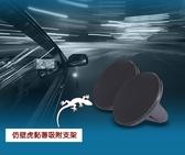 【奈米微吸支架】仿壁虎黏著吸附手機架 汽車用手機座 車載出風口車架 無磁鐵 無磁力