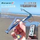 [韓製 Kowell] FC100 天空藍 不鏽鋼超薄 摺疊 指甲剪 彩色皮蓋; 指甲刀 ; 蝴蝶魚戶外