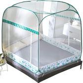 蚊帳免安裝蒙古包1.8m床雙人家用方頂拉鍊1.5米三開門1.2學生宿舍 igo  瑪奇哈朵