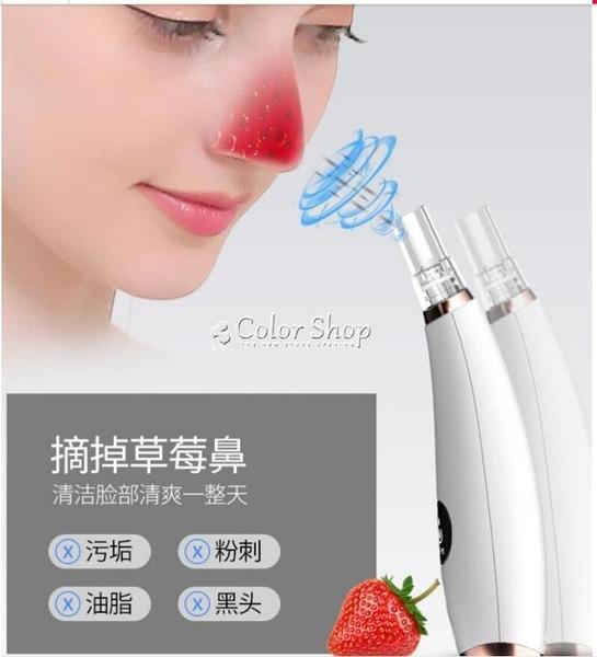 吸黑頭神器電動吸毛孔去粉刺潔面清潔吸出器小洗臉儀器 快速出貨