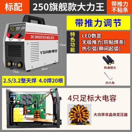 ZX7-200 250 220v380v兩用全自動雙電壓家用工業型全銅電焊機 亞斯藍