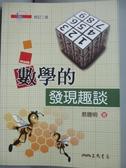 【書寶二手書T9/科學_GGO】數學的發現趣談_蔡聰明