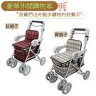 豪華型助步車/購物車