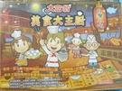 大富翁遊戲盤 美食小吃 (台灣小吃) E202 /一組[#200]