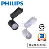 好商量~ PHILIPS 飛利浦 ST030T 明尚 6W 雙線式 LED 軌道燈