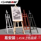 中盛畫材 1.45米松木制黑色白色畫架畫板素描寫生畫架實木木質畫板WD 小时光生活館