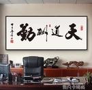 馬到成功字畫八駿圖掛畫中式客廳沙發背景牆辦公室裝飾畫國畫壁畫QM 依凡卡時尚