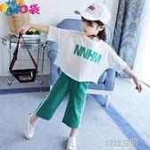 2018新款女童夏裝洋氣運動套裝寶寶闊腿褲兩件套中童裝兒童韓版潮