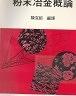 二手書R2YBb 74年3月初版《粉末冶金概論》陳克紹 全華