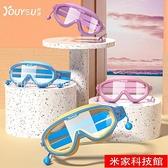 泳鏡 兒童泳鏡防水防霧高清游泳眼鏡大框男女童游泳鏡泳帽套裝潛水裝備 米家