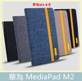 HUAWEI 華為 MediaPad M2(8.0吋) 文藝系列 彩繪卡通 側翻皮套 支架 平板套 平板 皮套 平板殼 素面 質感