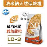 Farmina法米納〔ND成貓天然糧,鱈魚甜橙,10kg〕(LC-3)
