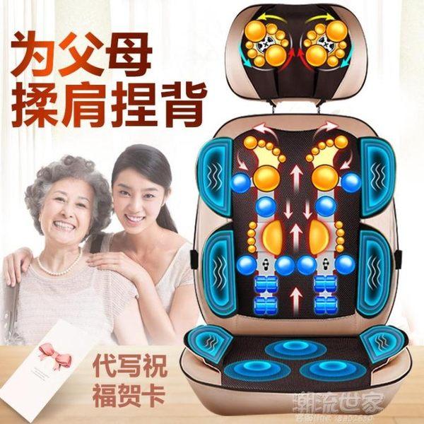茗振頸椎按摩器頸部腰部背部按摩墊家用多功能靠墊椅墊勁椎儀電動生日禮物MBS『潮流世家』