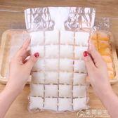 冰格自封口一次性制冰袋食用凍冰塊模具袋制冰盒密封冰格神器花間公主