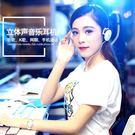 掛耳式重低音立體聲耳機式耳罩電腦耳機聲麗...