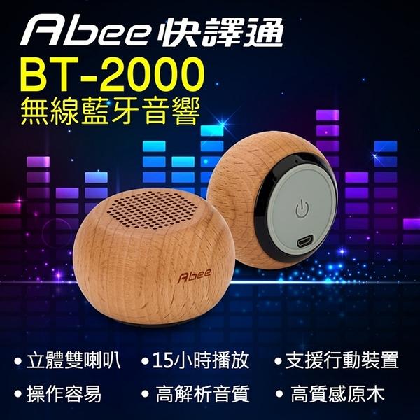 限量下殺↘Abee BT-2000立體雙聲道藍牙喇叭組