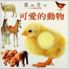 觸覺書 可愛的動物 上誼文化 (購潮8)