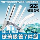 【G1902】你環保我公益斜口玻璃吸管7件組 玻璃吸管組 無毒無鉛 波霸奶茶吸管 環保吸管