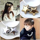 韓國可愛雙星星BB髮夾 兒童髮飾 包邊髮夾