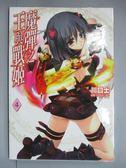 【書寶二手書T1/一般小說_IPB】魔彈之王與戰姬4_Kawaguchishi_輕小說