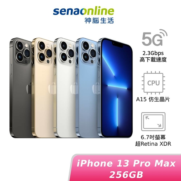 APPLE iPhone 13 Pro Max 256G 新機預約 神腦生活