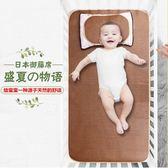 涼蓆嬰兒床兒童冰絲透氣蓆子寶寶幼兒園新生兒可定制夏季御藤蓆 igo陽光好物