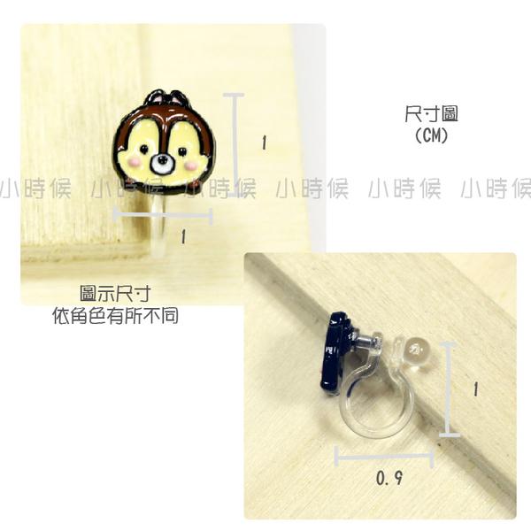 ☆小時候創意屋☆ 迪士尼 正版授權 蒂蒂 TSUM TSUM 夾式耳環 造型耳環 飾品 婚禮小物 創意 禮物