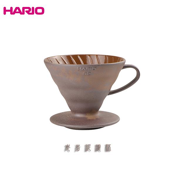 HARIO 老岩泥 02 咖啡濾杯 陶瓷濾杯 V60濾杯 台灣製造