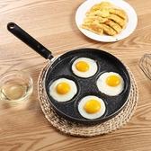 煎雞蛋鍋不黏平底鍋家用迷你荷包蛋漢堡蛋餃鍋模具四孔小煎蛋神器 滿天星