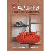 職人手作包:機縫必學的每日實用包款