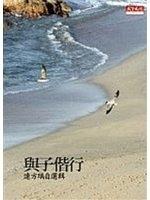 二手書博民逛書店 《與子揩子-連方瑀自選輯》 R2Y ISBN:9864178830│連方瑀