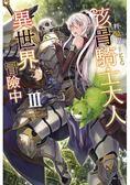 骸骨騎士大人異世界冒險中03