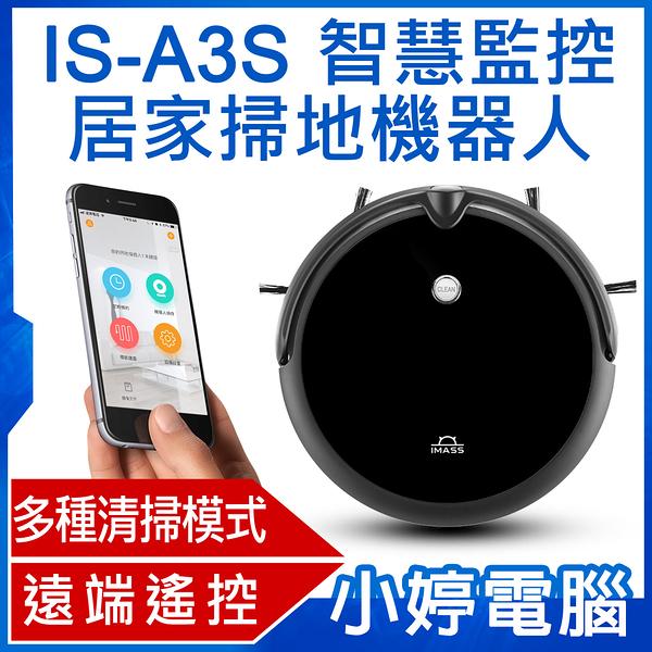 【免運+3期零利率】全新 IS-A3S 智慧監控居家掃地機器人 吸塵 拖地 遠端遙控 自動清掃 預約清掃