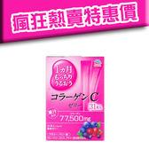 大塚美C凍 日本大塚膠原蛋白果凍 綜合莓果口味 1個月份31條 另售 明治膠原蛋白 夜間酵素