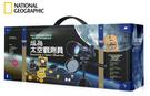 又敗家國家地理科學盒子成為太空觀測員少年科學家玩具書EA0007彩繪太陽系模型